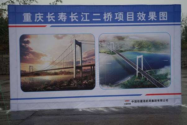重庆长寿长江二桥工程举行开工典礼